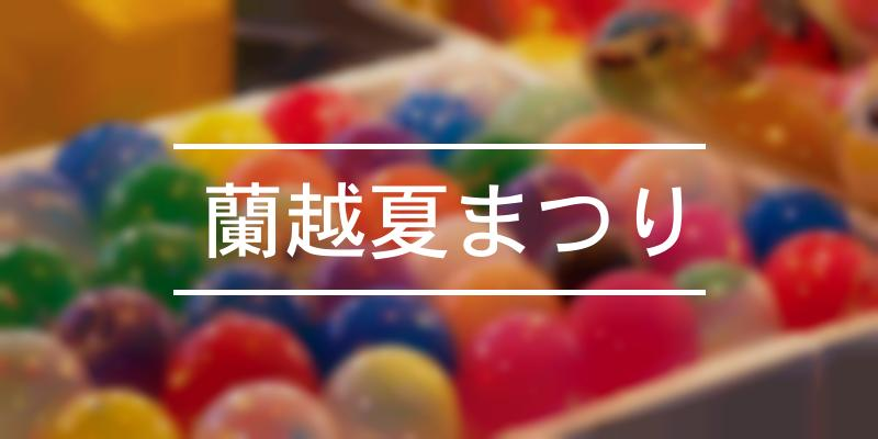 蘭越夏まつり 2020年 [祭の日]
