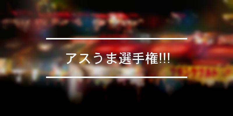 アスうま選手権!!! 2019年 [祭の日]