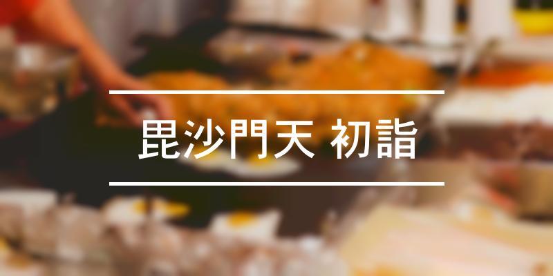 毘沙門天 初詣 2020年 [祭の日]