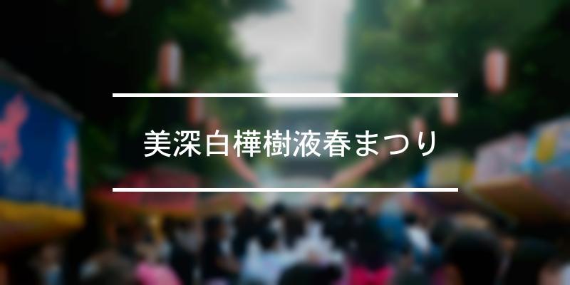 美深白樺樹液春まつり 2020年 [祭の日]