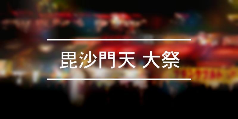 毘沙門天 大祭 2020年 [祭の日]