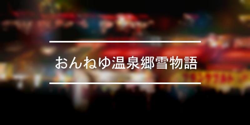 おんねゆ温泉郷雪物語 2019年 [祭の日]