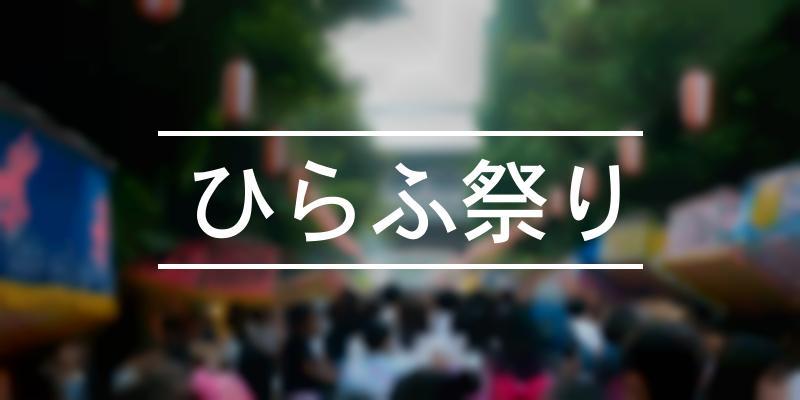 ひらふ祭り 2019年 [祭の日]