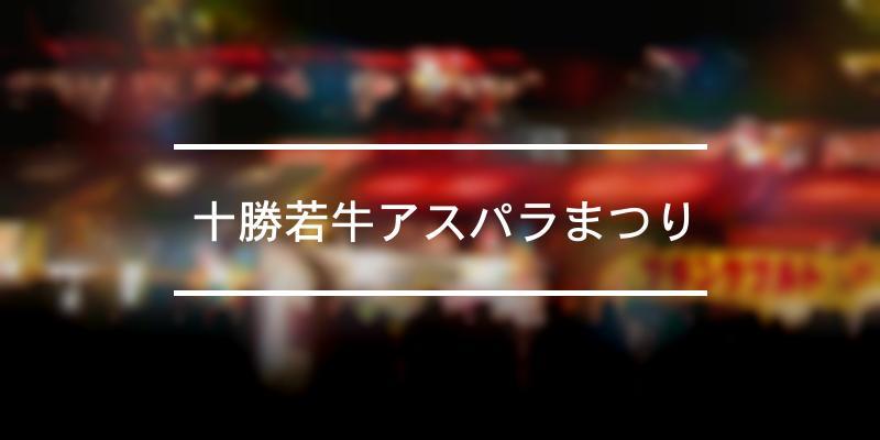 十勝若牛アスパラまつり 2019年 [祭の日]