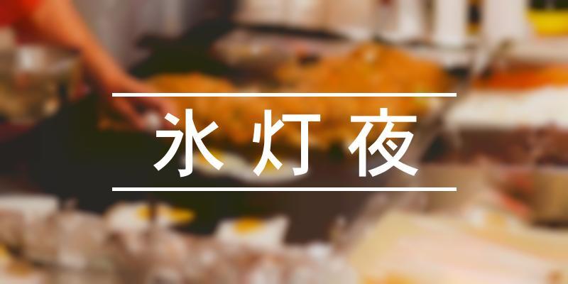 氷灯夜 2019年 [祭の日]