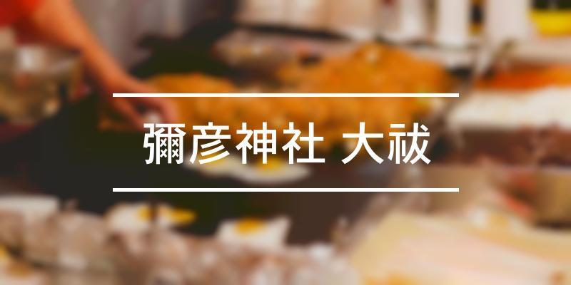 彌彦神社 大祓 2019年 [祭の日]