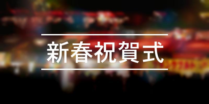 新春祝賀式 2020年 [祭の日]