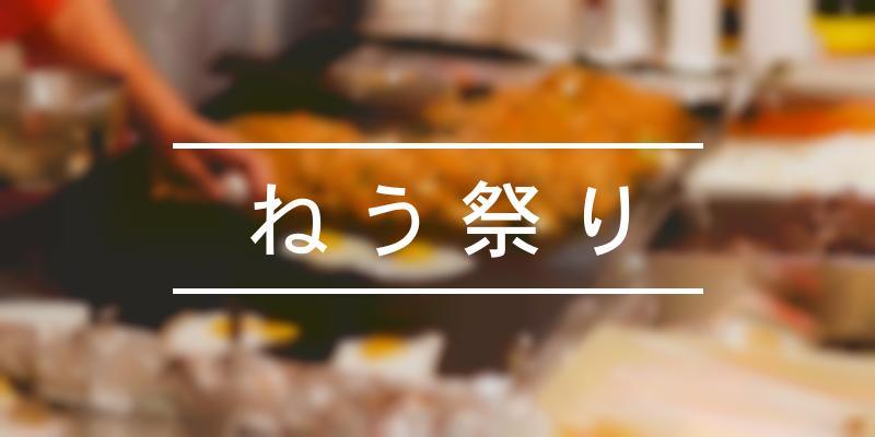 ねう祭り 2019年 [祭の日]