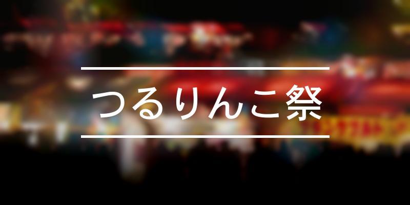 つるりんこ祭 2019年 [祭の日]