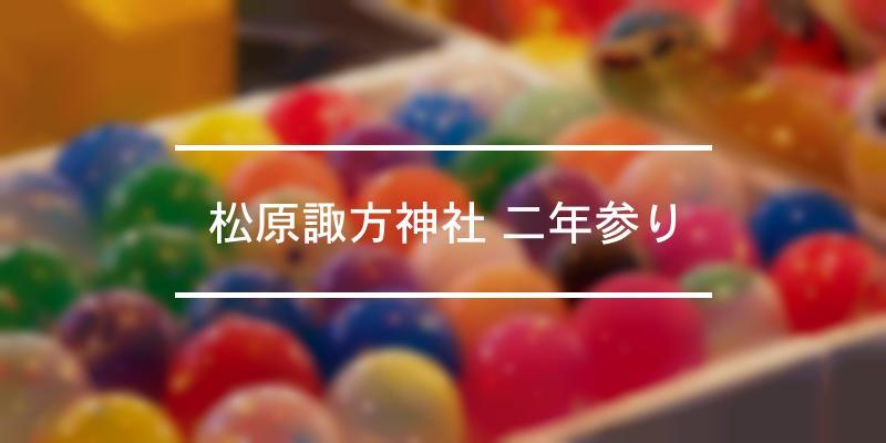 松原諏方神社 二年参り 2019年 [祭の日]