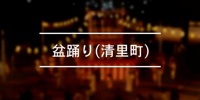 盆踊り(清里町) 2020年 [祭の日]