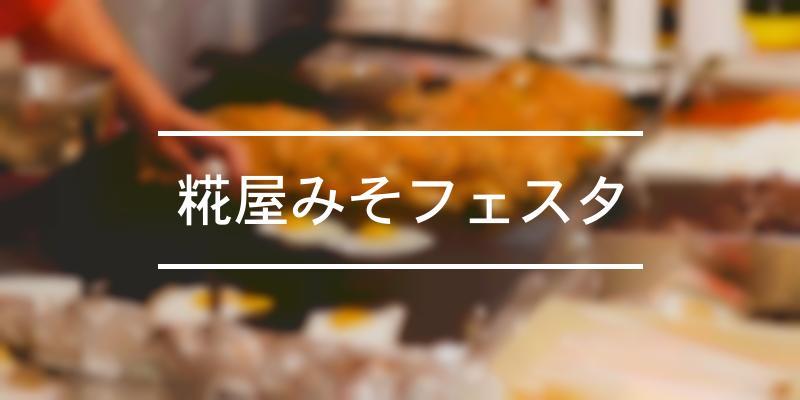 糀屋みそフェスタ 2021年 [祭の日]
