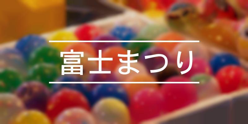 富士まつり 2019年 [祭の日]