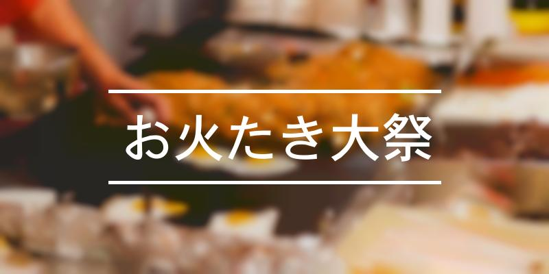 お火たき大祭 2019年 [祭の日]