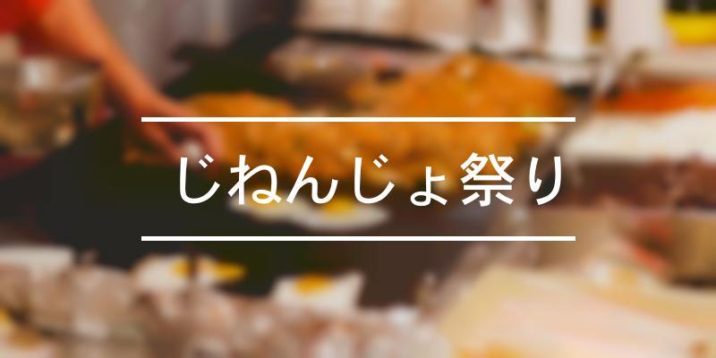 じねんじょ祭り 2019年 [祭の日]