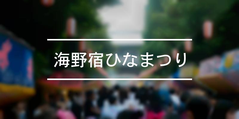 海野宿ひなまつり 2020年 [祭の日]