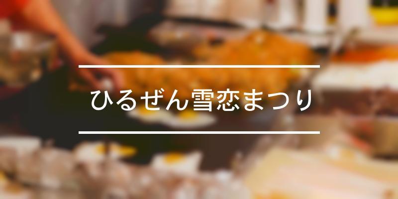ひるぜん雪恋まつり 2020年 [祭の日]