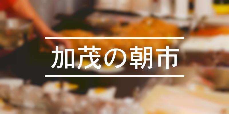 加茂の朝市 2020年 [祭の日]