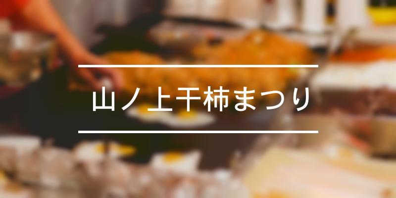 山ノ上干柿まつり 2019年 [祭の日]