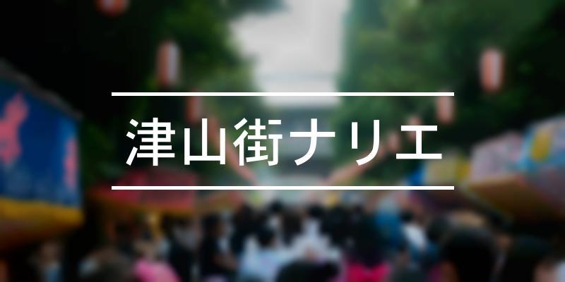 津山街ナリエ 2019年 [祭の日]