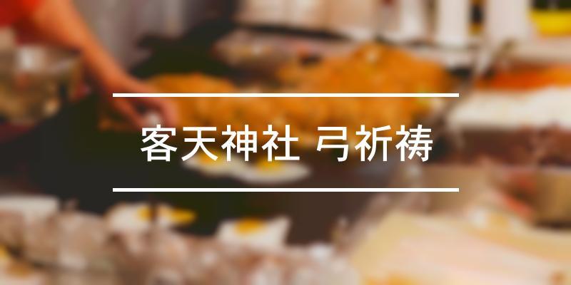 客天神社 弓祈祷 2020年 [祭の日]