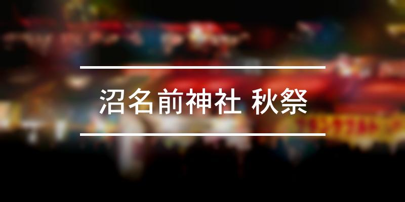 沼名前神社 秋祭 2020年 [祭の日]