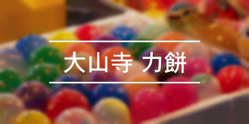 大山寺 力餅 2020年 [祭の日]