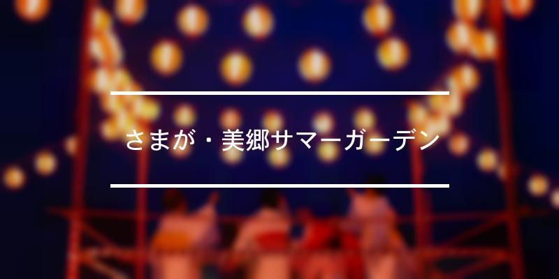 さまが・美郷サマーガーデン 2020年 [祭の日]