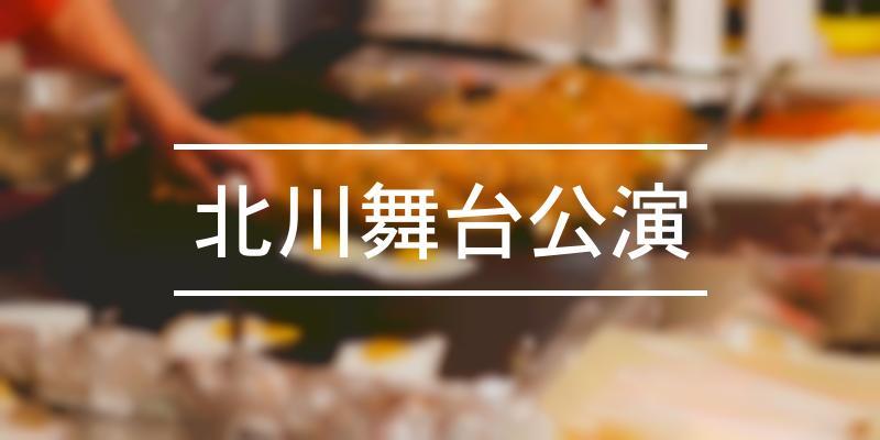 北川舞台公演 2020年 [祭の日]