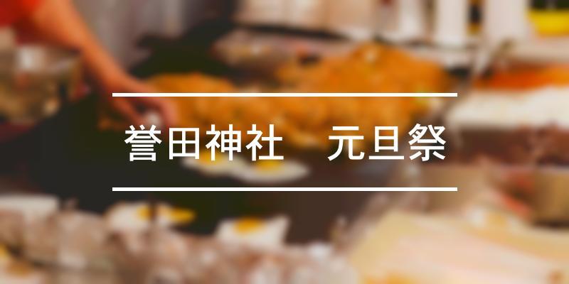 誉田神社 元旦祭 2020年 [祭の日]