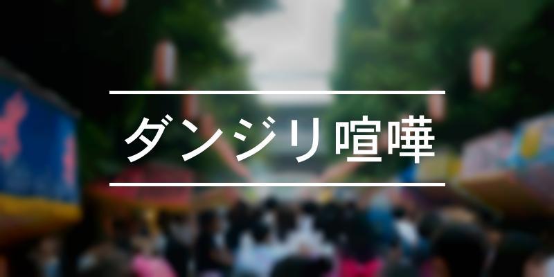 ダンジリ喧嘩 2020年 [祭の日]
