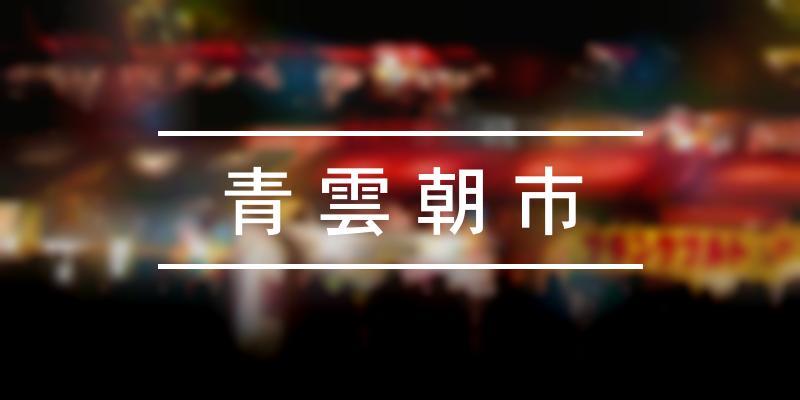 青雲朝市 2019年 [祭の日]