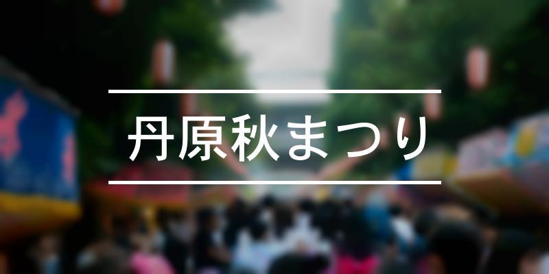 丹原秋まつり 2019年 [祭の日]