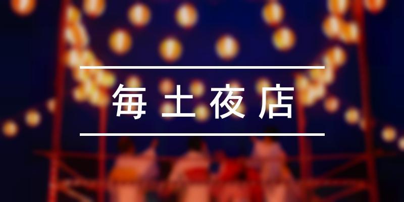 毎土夜店 2020年 [祭の日]