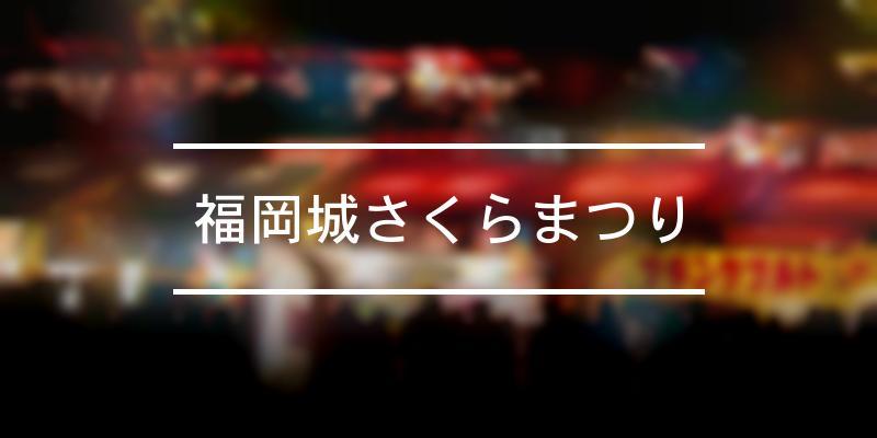 福岡城さくらまつり 2019年 [祭の日]