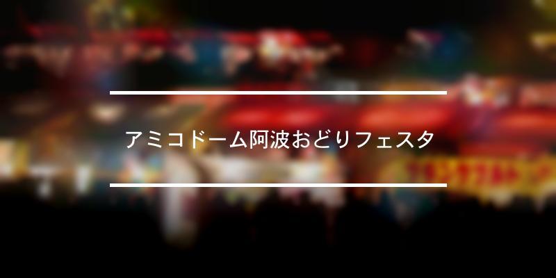 アミコドーム阿波おどりフェスタ 2020年 [祭の日]