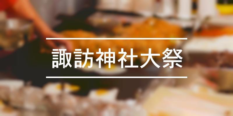 諏訪神社大祭 2019年 [祭の日]