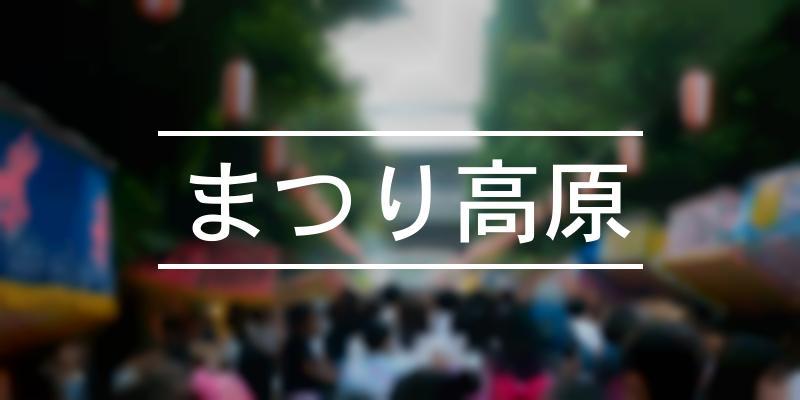 まつり高原 2019年 [祭の日]