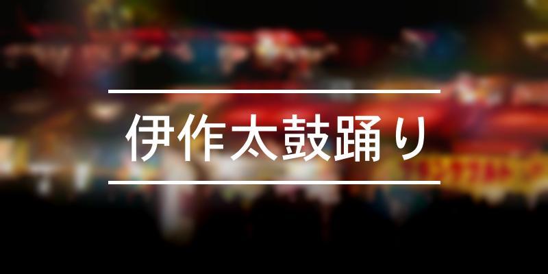 伊作太鼓踊り 2019年 [祭の日]