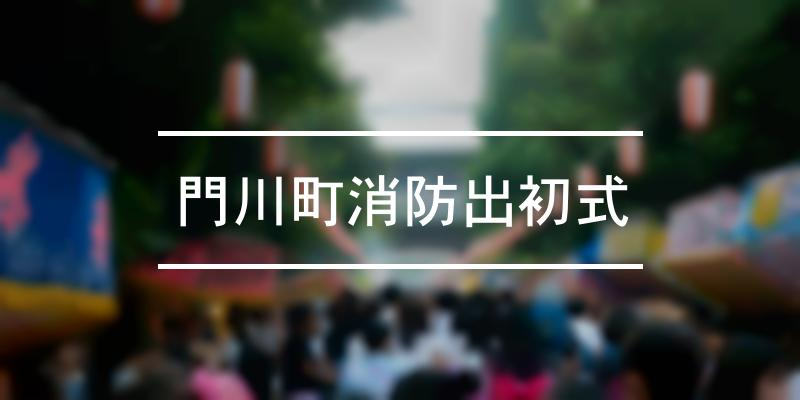 門川町消防出初式 2020年 [祭の日]