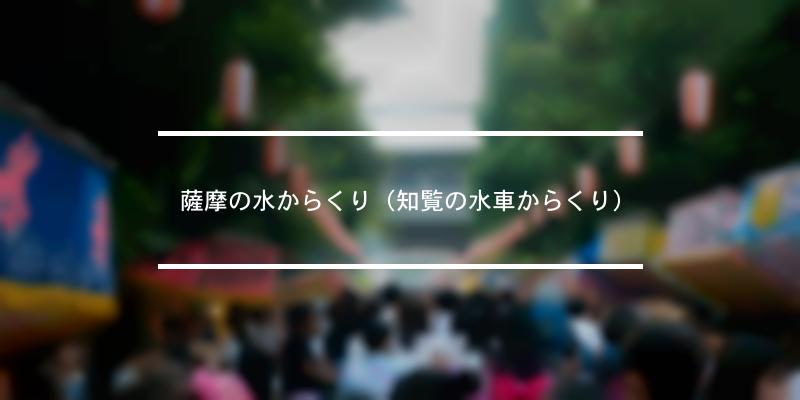 薩摩の水からくり(知覧の水車からくり) 2020年 [祭の日]