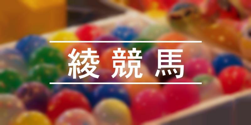 綾競馬 2019年 [祭の日]