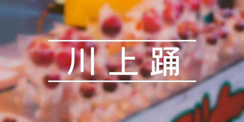 川上踊 2019年 [祭の日]