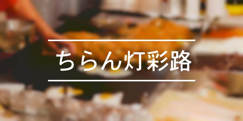 ちらん灯彩路 2019年 [祭の日]