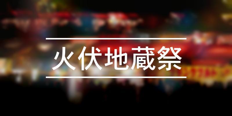 火伏地蔵祭 2019年 [祭の日]