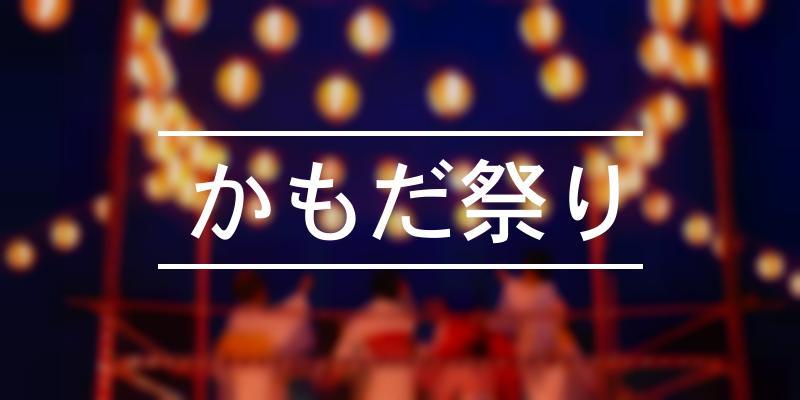 かもだ祭り 2019年 [祭の日]