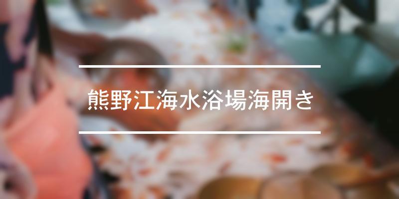 熊野江海水浴場海開き 2020年 [祭の日]