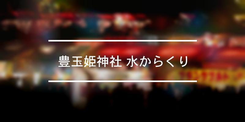 豊玉姫神社 水からくり 2020年 [祭の日]