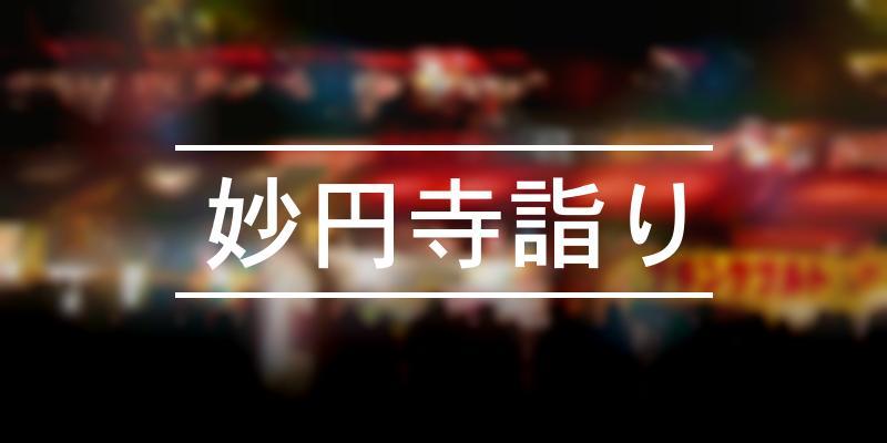 妙円寺詣り 2019年 [祭の日]