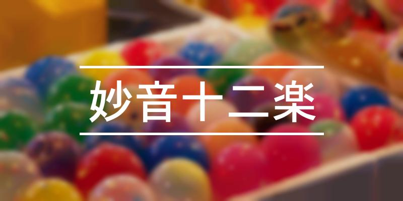 妙音十二楽 2019年 [祭の日]